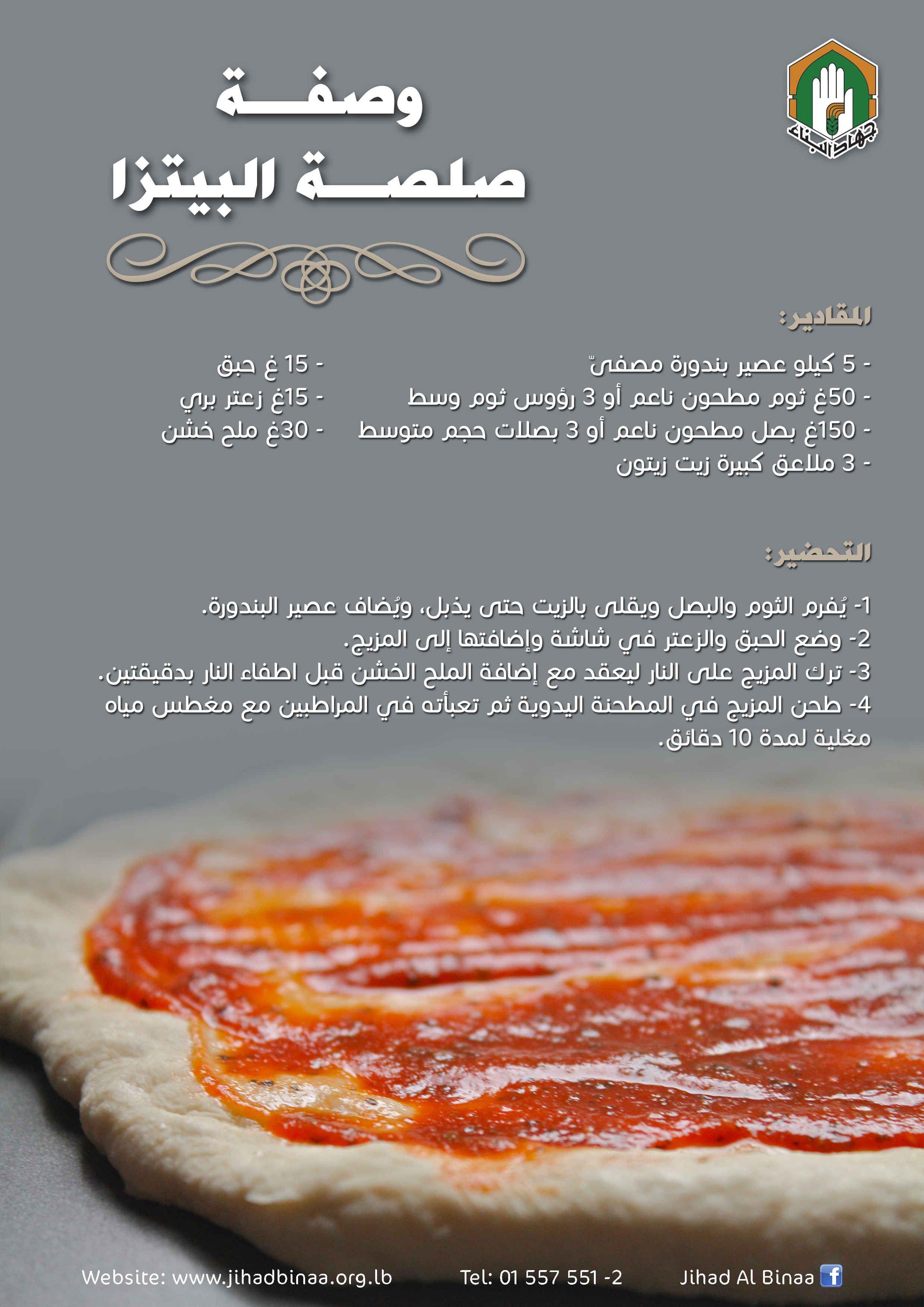 طريقة تحضير صلصة البيتزا من متن دورة التصنيع الغذائي Cookout Food Cooking Recipes Recipes