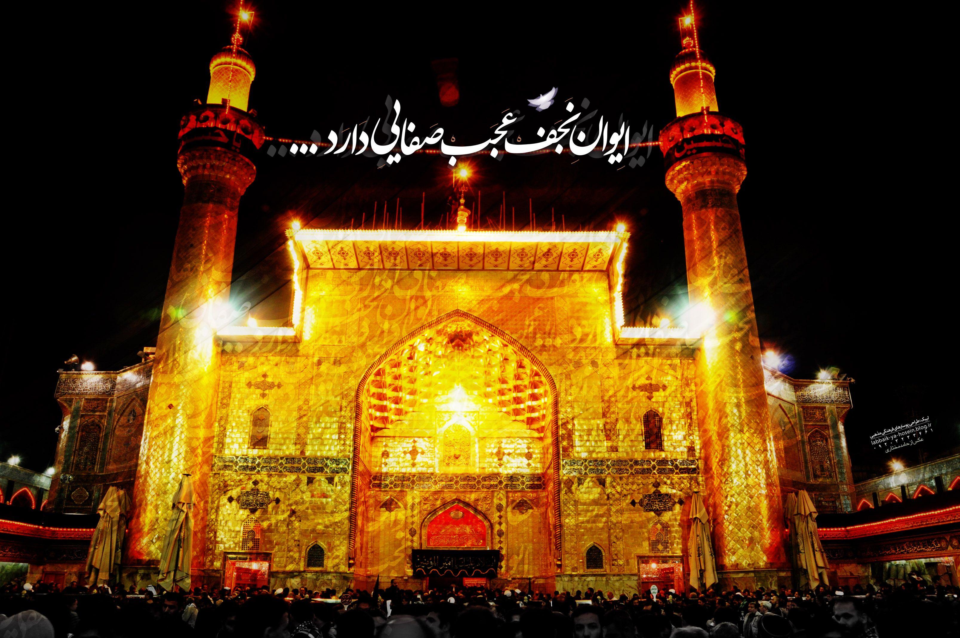 Image Result For ایوان نجف با کیفیت بسیار بالا Imam Ali Barcelona Cathedral Taj Mahal
