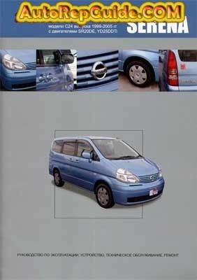 download free nissan serena c24 1999 2005 repair manual image rh pinterest com Interier Parts Nissan Serena 2005 Cargo Nissan Serena