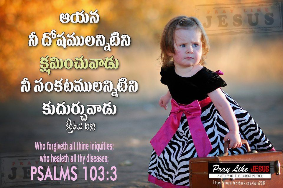 God Promises For New Year Telugu Pictures Gospel Daily Gods Promises Bible Quotes Telugu Bible Words