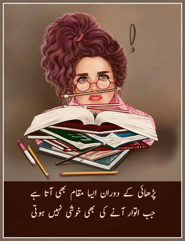 BakhtawerBokhari | reality of life | Cute funny quotes ...