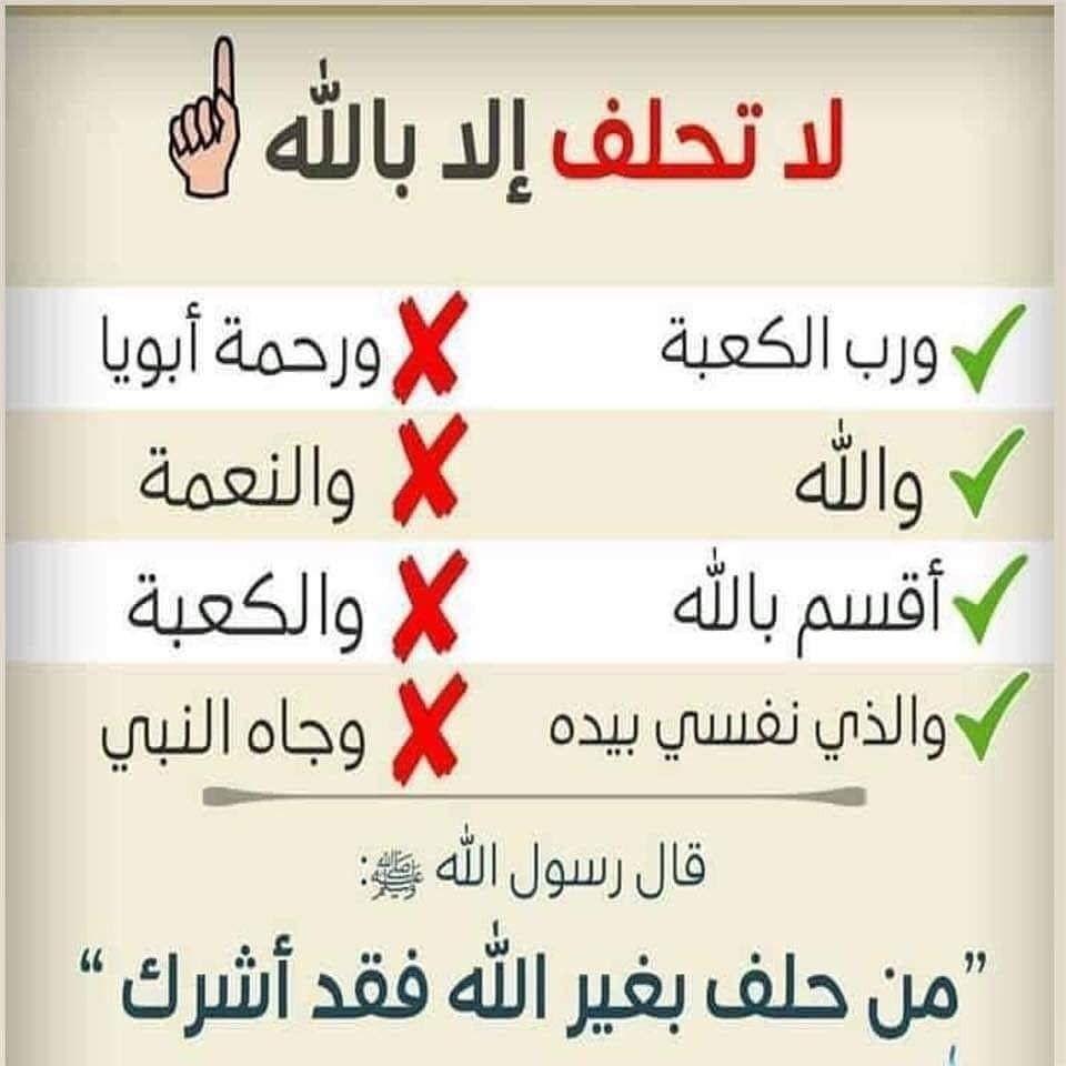 لا تحلف إلا بالله Quotes Some Words Words