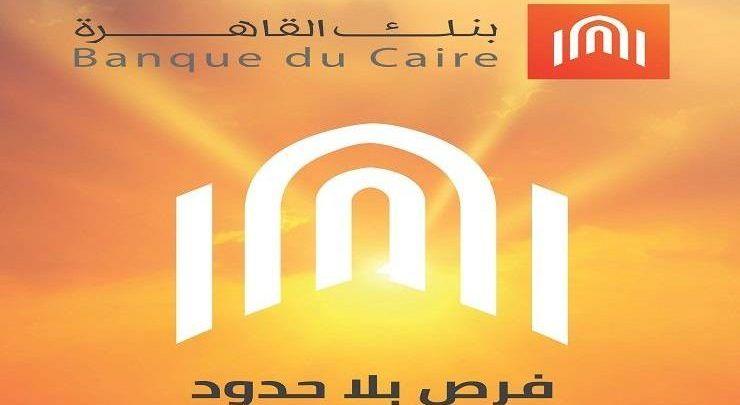 حساب توفير بكرة للسيدات مبادرة يطلقها بنك القاهرة بقسط 100 جنيه Banaue Poster Movies