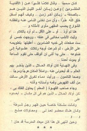 د أحمد خالد توفيق ما وراء الطبيعة Quotes Books Sheet Music
