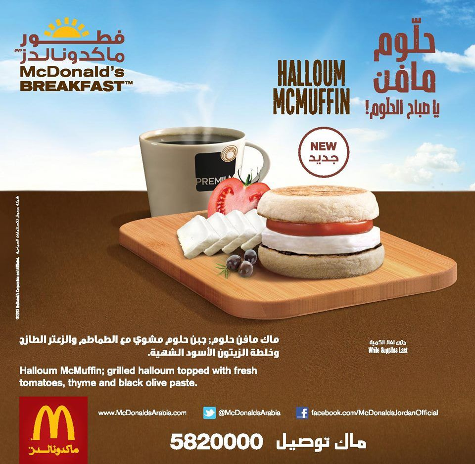Halloumi Muffin For A Limited Time Mcdonald S Jordan Halloumi Halloum Muffin Mcmuffin Mcdonalds Mcdonaldsjordan Jordan Mc Mcmuffin Mcdonalds Halloumi