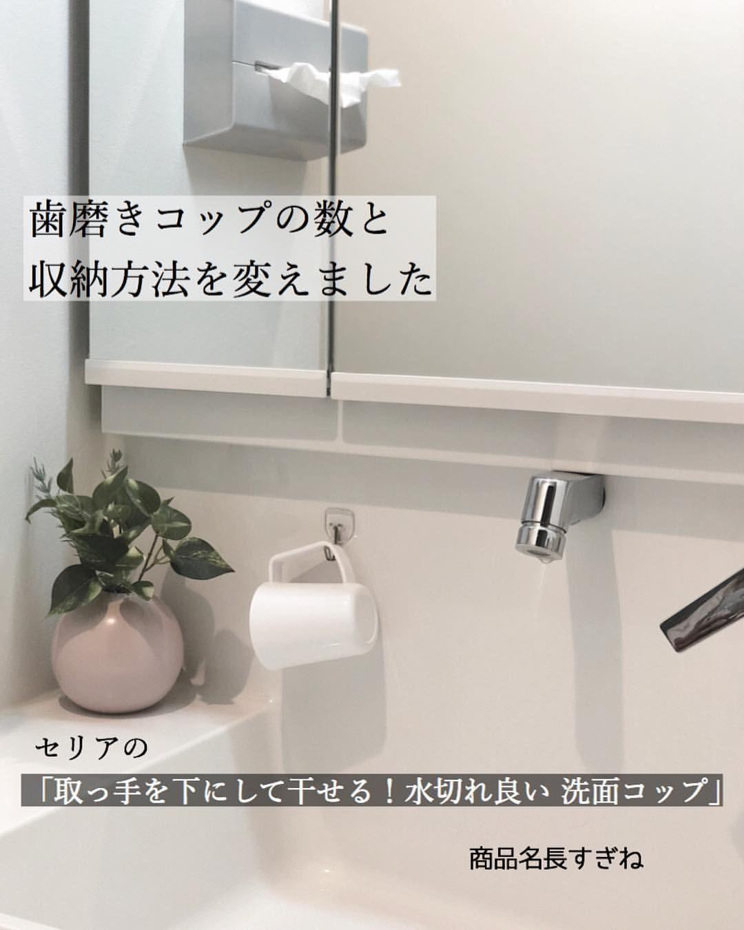 歯磨きコップ 今まで家族分揃えてましたが 子供たちに大人が使ったコップを使わせたくない いや 旦那が使ったコップを私が使いたくない そんな理由で洗面台の鏡裏にはコップだけのスペースがありました が そのコップで水を飲むわけではないし 吐き出すし