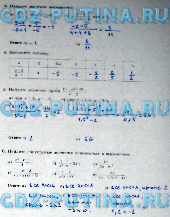 Алгебра 7 класс о с истер гдз смотреть без скачивания