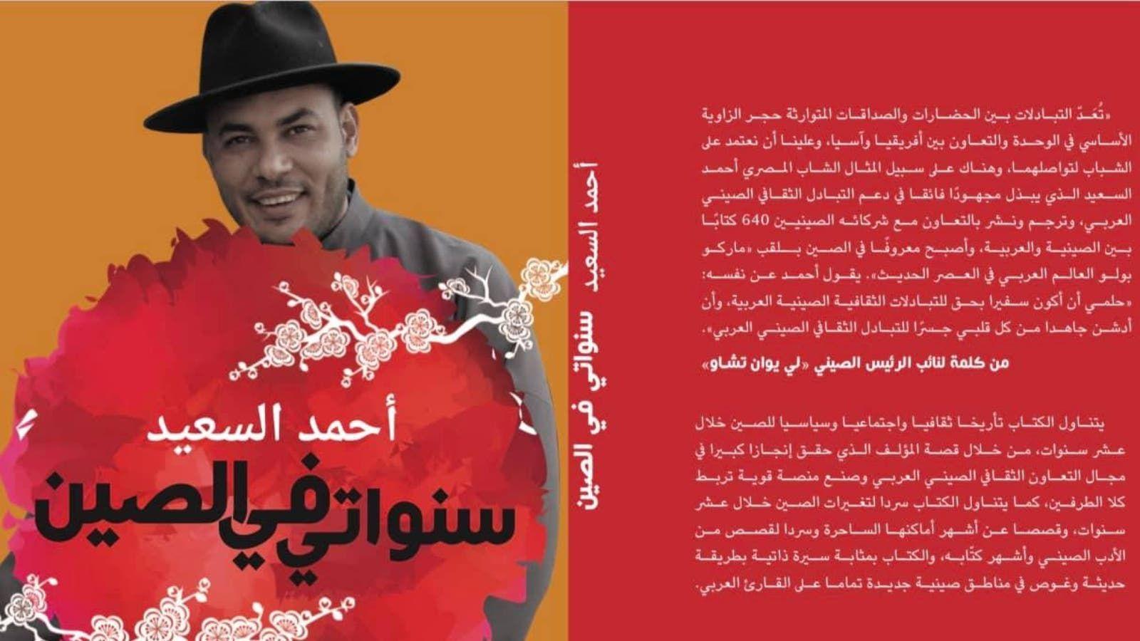 صدر حديثا كتاب سنواتى فى الصين للناشر الدكتور أحمد السعيد Movie Posters Movies
