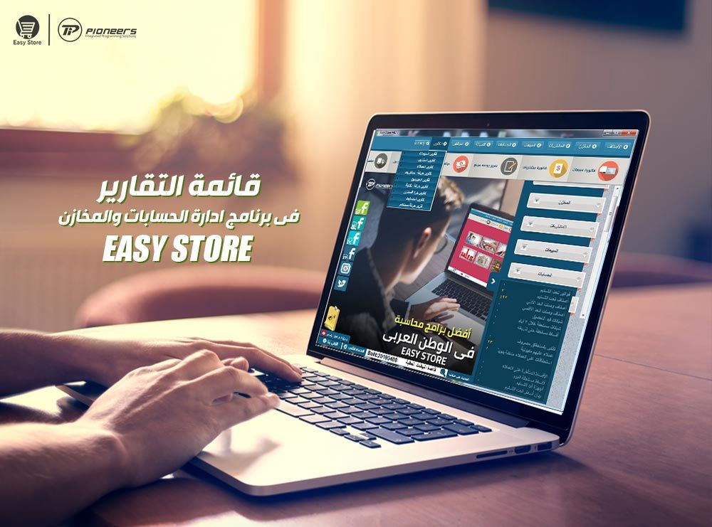قائمة التقارير ببرنامج حسابات Easy Store Public Company Information Technology Solutions
