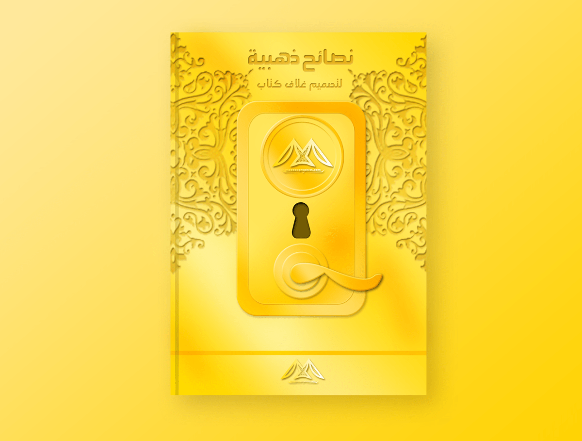 تصميم غلاف كتاب نصائح ذهبية لتصميم غلاف كتاب مميز Book Of Esther Unix Cheap Web Hosting
