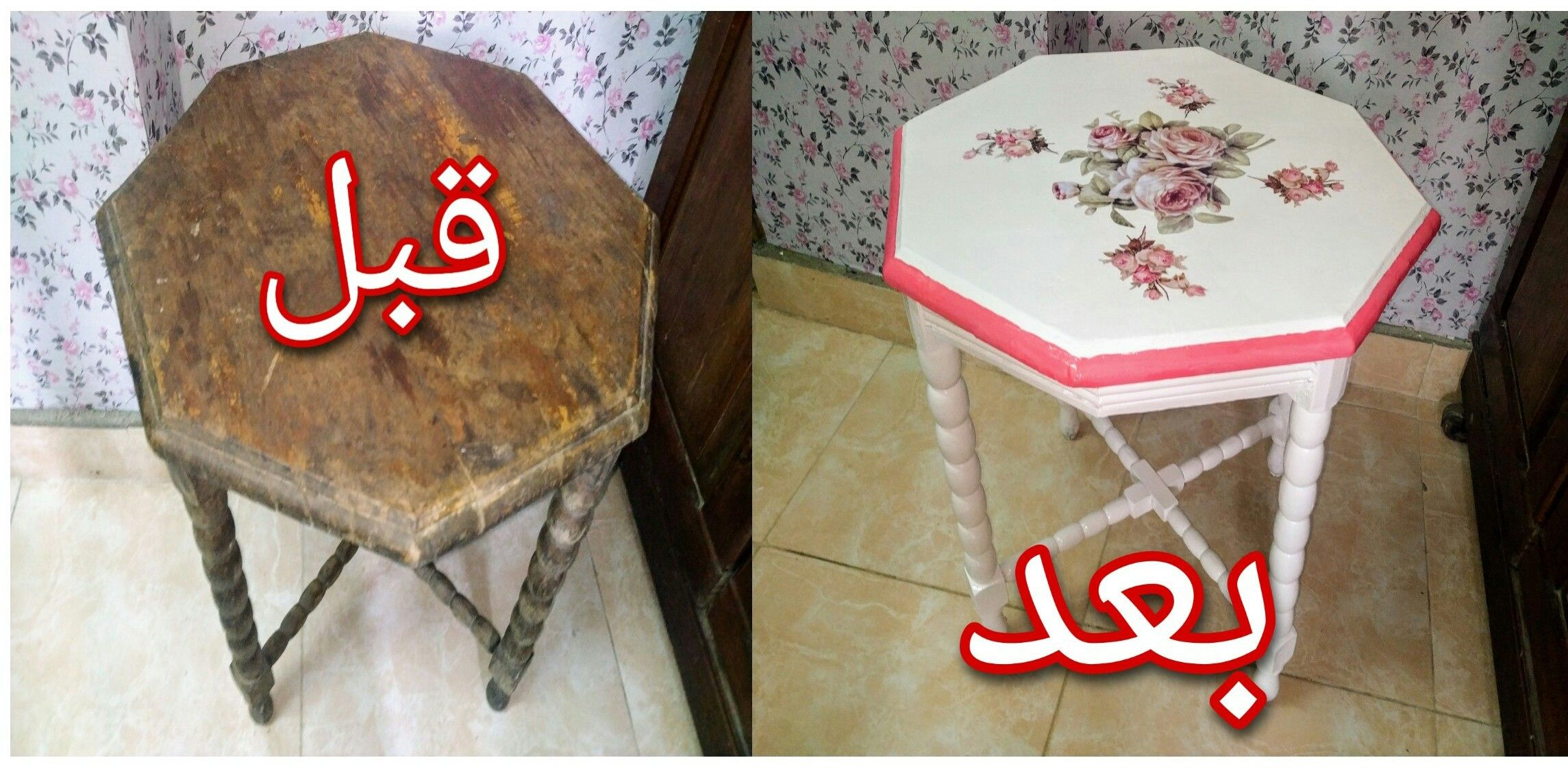 عملت تجديد لترابيزه قديمه عمرها ٣٠ سنه Decor Home Decor Furniture