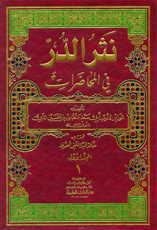 Pin By Abdallah Ziyati On Books Free Books Download Books Free Download Pdf Books