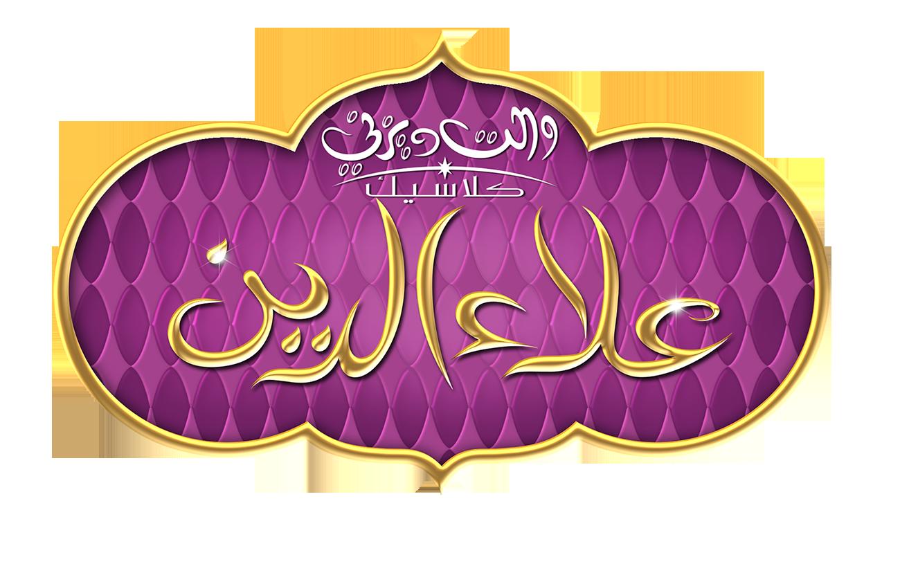 Aladdin Logo شعار علاء الدين الرسمي