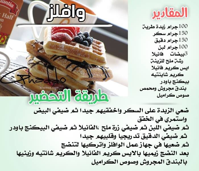 Pin By Ibty On Waffles Waffles Recepies