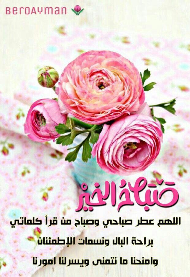 اسعد الله صباحكم Flowers Rose Greetings