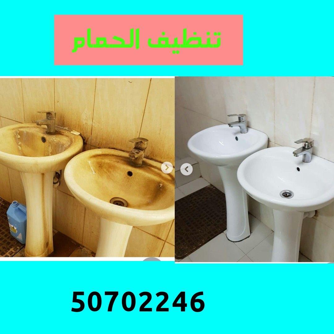 تنظيف الحمام Decor Sink Home Decor