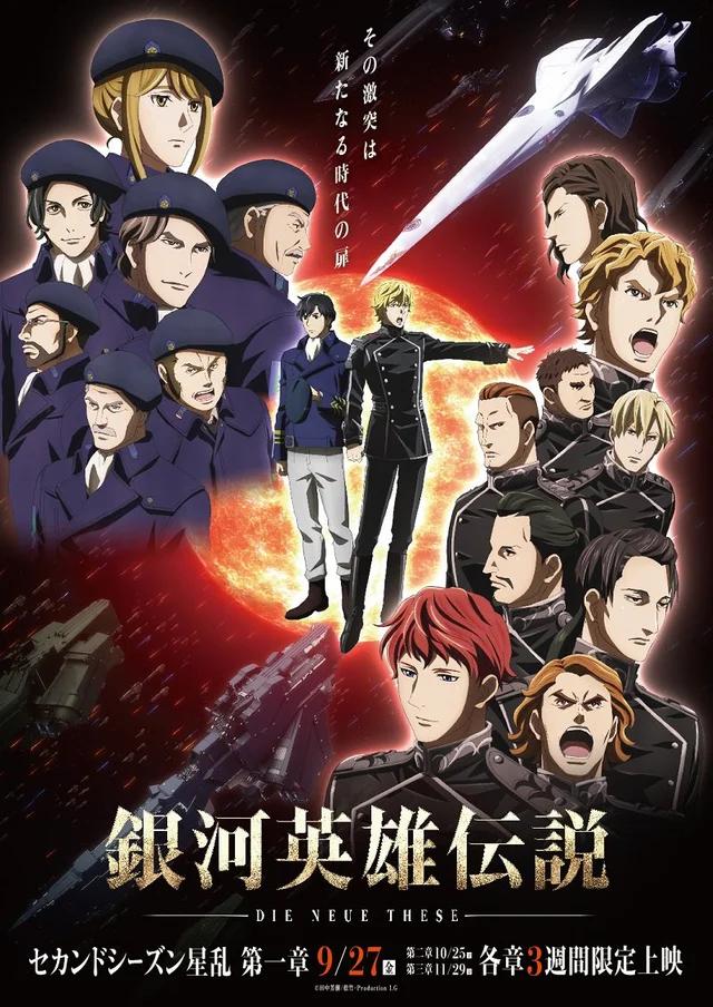Anime News Galactic heroes, Anime dubbed, L anime