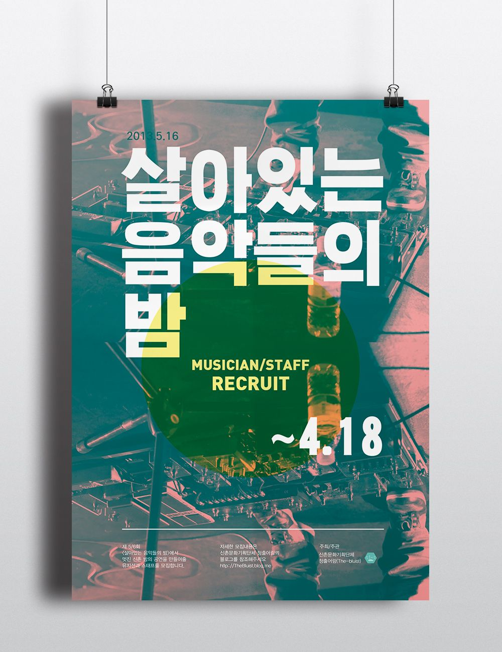 """다음 @Behance 프로젝트 확인: """"'Night of the Living Music' Recruit Poster"""" https://www.behance.net/gallery/35443079/Night-of-the-Living-Music-Recruit-Poster"""
