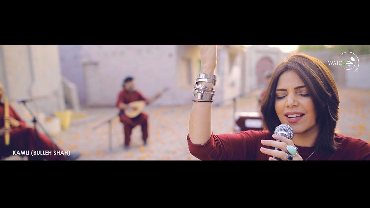 Hadiqa Kiani Kamli Bulleh Shah Youtube Saddest Songs Songs Music Songs