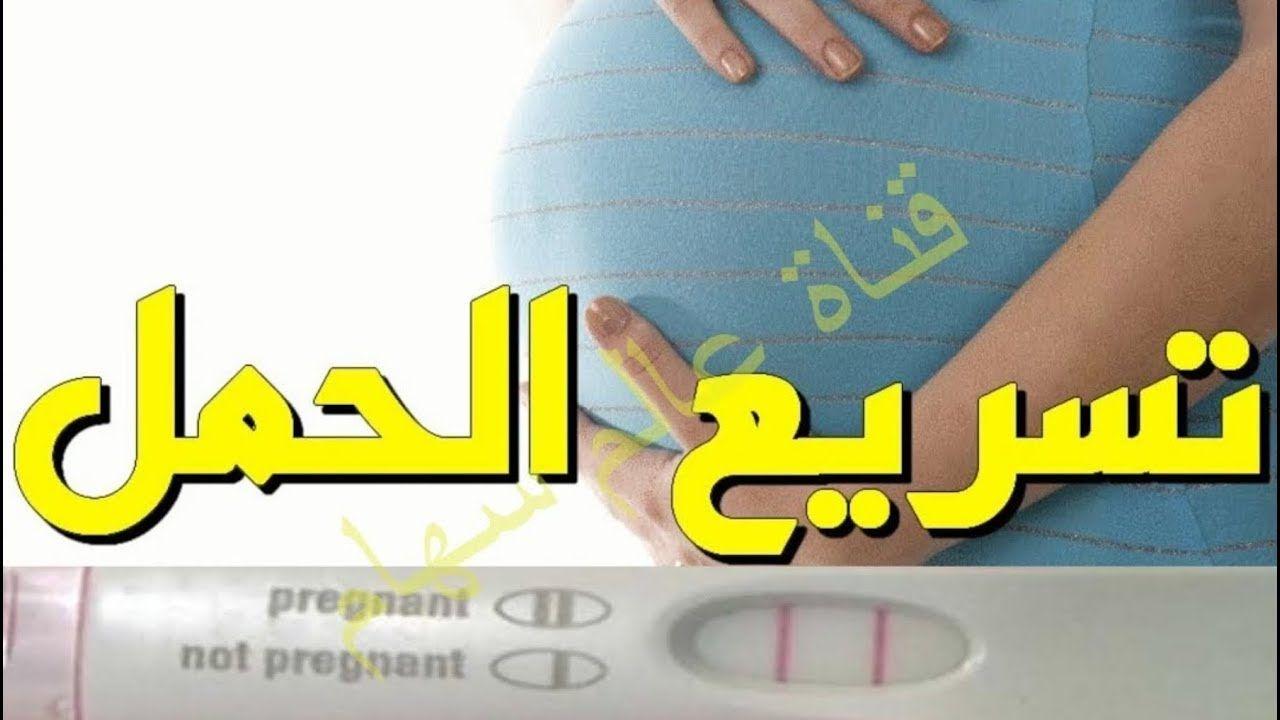 حملت في الشهر الأول بعد شربه أنجح مشروب لتسريع الحمل و علاج تكيس المبايض بسرعة Chevrolet Logo Pregnant Vehicle Logos