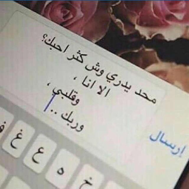ليس بالغريب الصمت فأنا اشتاق لك بأدمان أحتاج لسماع صوتك كما الصلاة تحتاج لسماع الأذان لا ل Arabic Quotes Tumblr Arabic Love Quotes Arabic Jokes