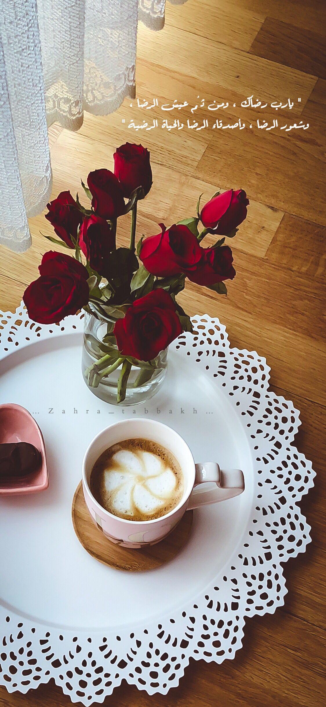 يارب..💕رضاك والحياة الرضية🍃 Sweet coffee, Coffee flower