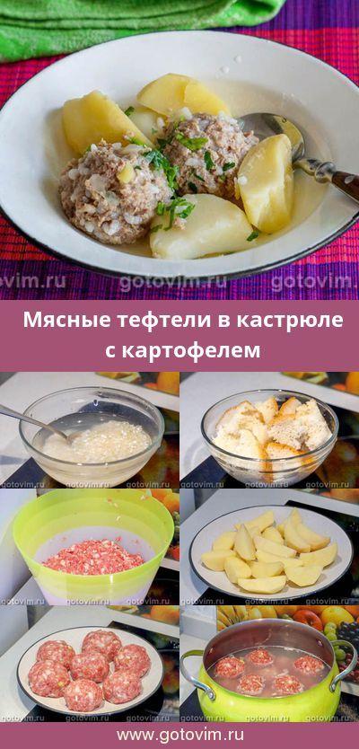 рецепт тефтели в кастрюле