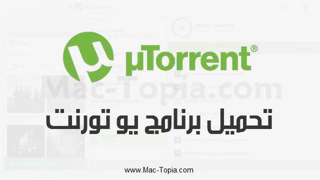 تحميل برنامج Utorrent يو تورنت للكمبيوتر و الجوال اخر اصدار مجانا ماك توبيا Mac Torrent