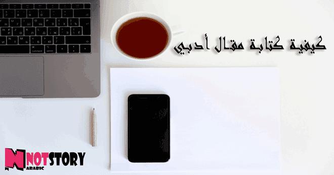 Notstory كيفية كتابة مقال ادبي Writing Electronic Products Phone