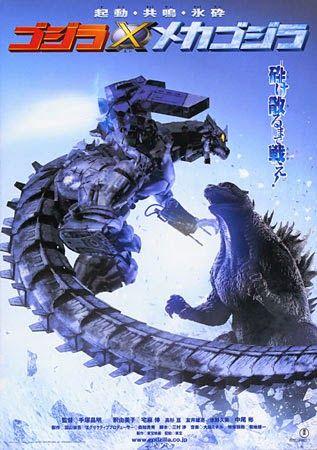 Godzilla Against Mechagodzilla Japanese poster! (2002)