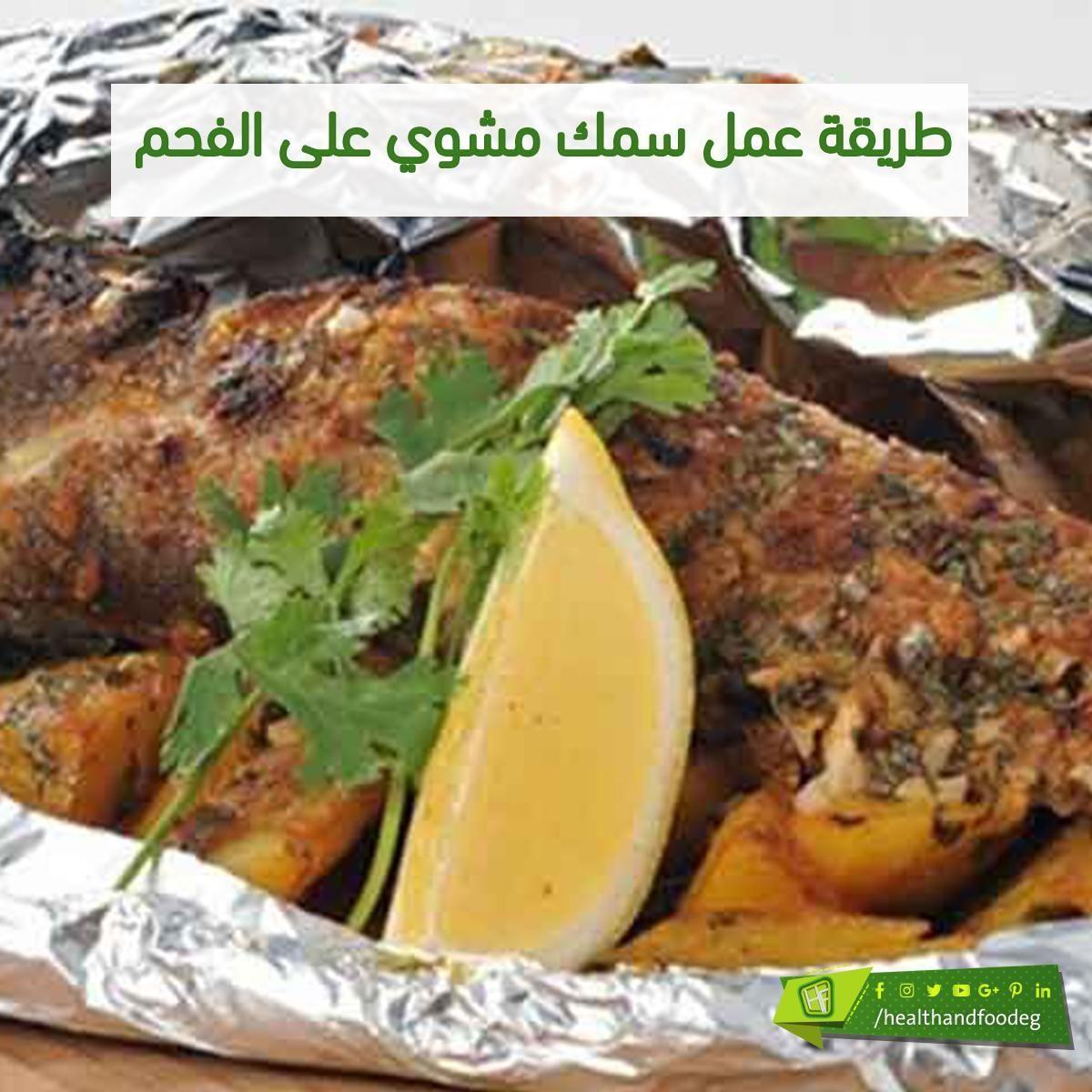 طريقة عمل سمك مشوي على الفحم Food Chicken Turkey