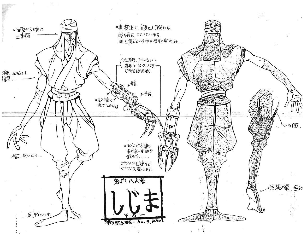 Ninja Scroll settei sheets
