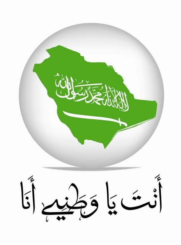 دام عزك ياوطن National Day Saudi Saudi Arabia Flag Artistry Makeup