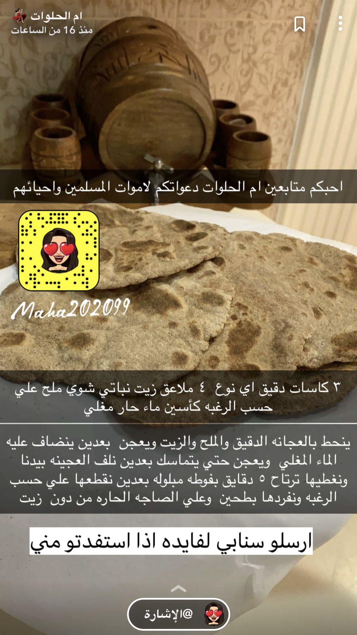 Pin By Maryah On طبخات Cafe Food Food Healthy