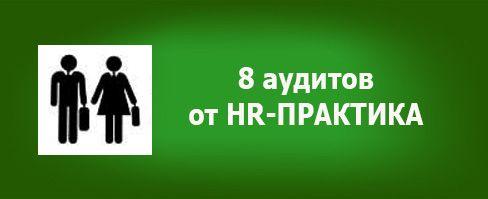 Подробнее http://hr-praktika.ru/po-vidam/audity/  Расписание очных семинаров и тренингов http://hr-praktika.ru/kalendar-seminarov-i-treningov/  Вебинары и онлайн-курсы http://hr-praktika.ru/online/  Предложение партнерам  http://hr-praktika.ru/partneram/
