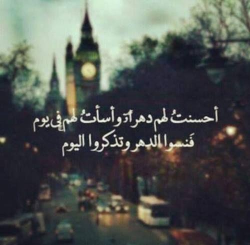 صور عن الاحسان للناس Sowarr Com موقع صور أنت في صورة Arabic Words Words Arabic Quotes