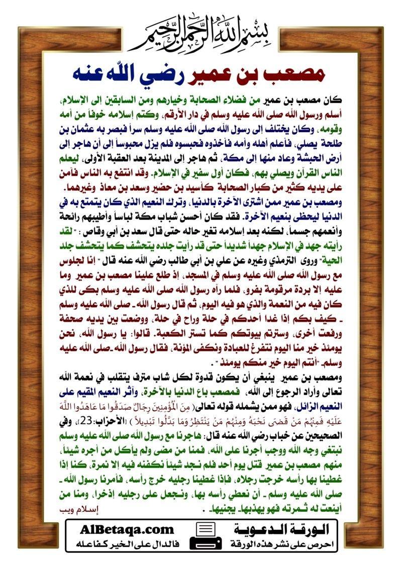مصعب بن عمير رضى الله عنه Islamic Information Islam Hadith Hadith