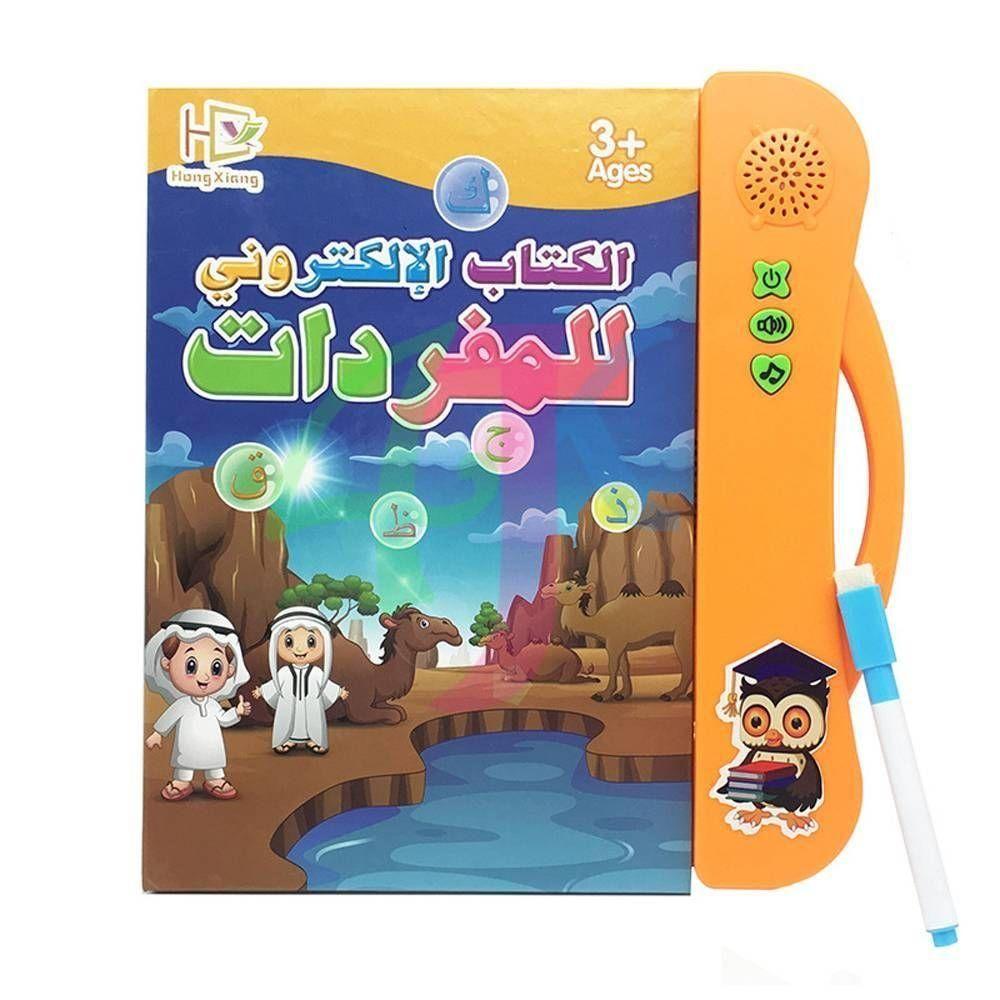 كتاب القراءة باللغة العربية متعدد الوظائف آلة التعلم الإلكترونية مسلم ألعاب تعليمية في وقت مبكر ل Educational Toys Kids Toys Gifts For Kids