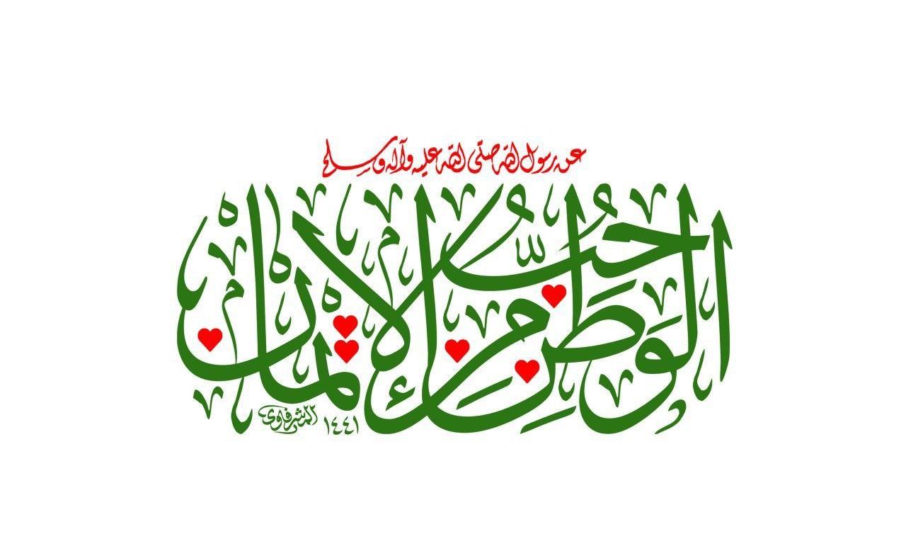 ياحبيبي ياعراق Tv Wall Design Arabic Quotes Wall Design