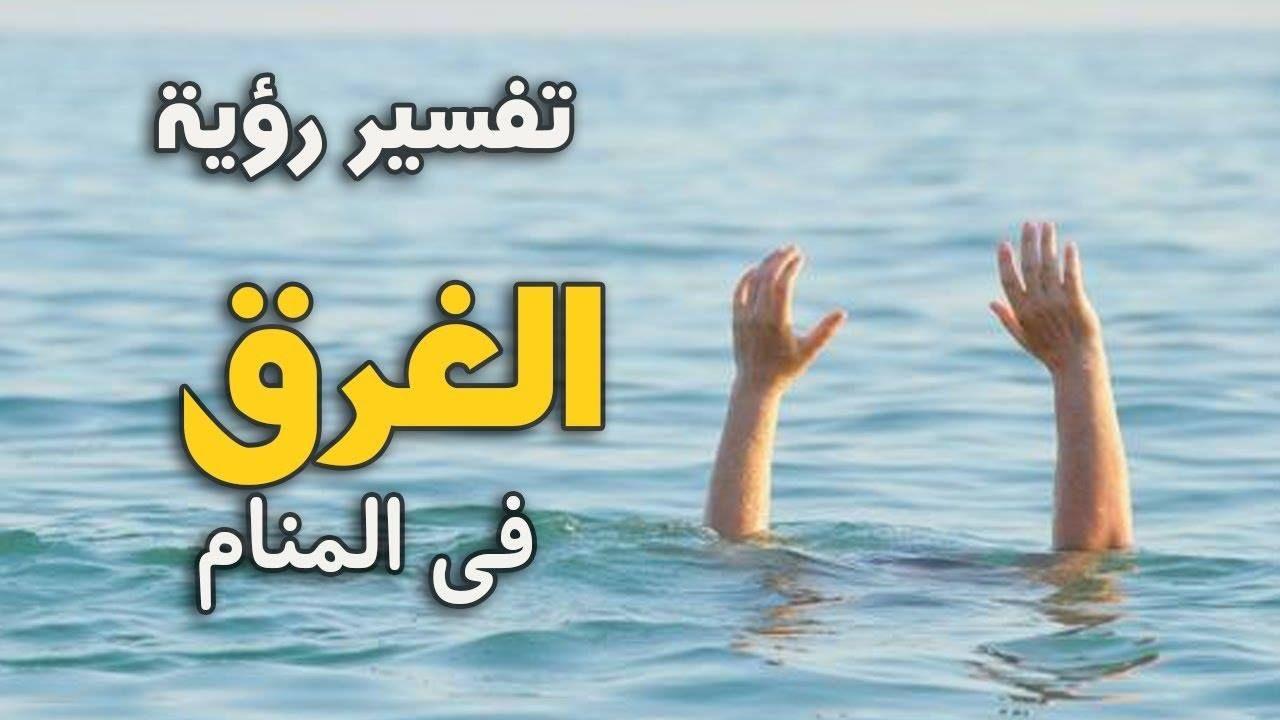 تفسير رؤية الغرق في المنام Okay Gesture
