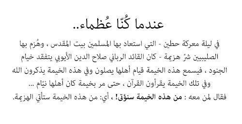 صلاح الدين الأيوبي Islamic Quotes Wisdom Quotes Words Quotes