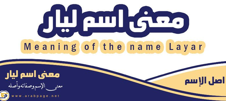 معنى اسم ليار وإلى ماذا يرمز زخرفة School Logos Company Logo Tech Company Logos
