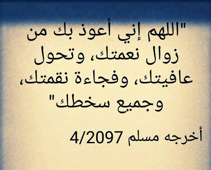 اللهم إني أعوذ بك من زوال نعمتك وتحول عافيتك وفجاءت نقمتك وجميع سخطك Arabic Calligraphy Calligraphy