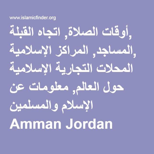 أوقات الصلاة اتجاه القبلة المساجد المراكز الإسلامية المحلات التجارية الإسلامية حول العالم معلومات عن الإسلام والمسلمين Amman Jor Amman Amman Jordan Math