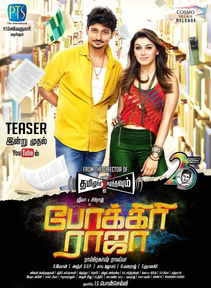 Tamil movies in melbourne