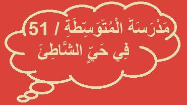 مدرسة المتوسطة 51 في حي الشاطئ Quran Islam Quran Arabic Calligraphy