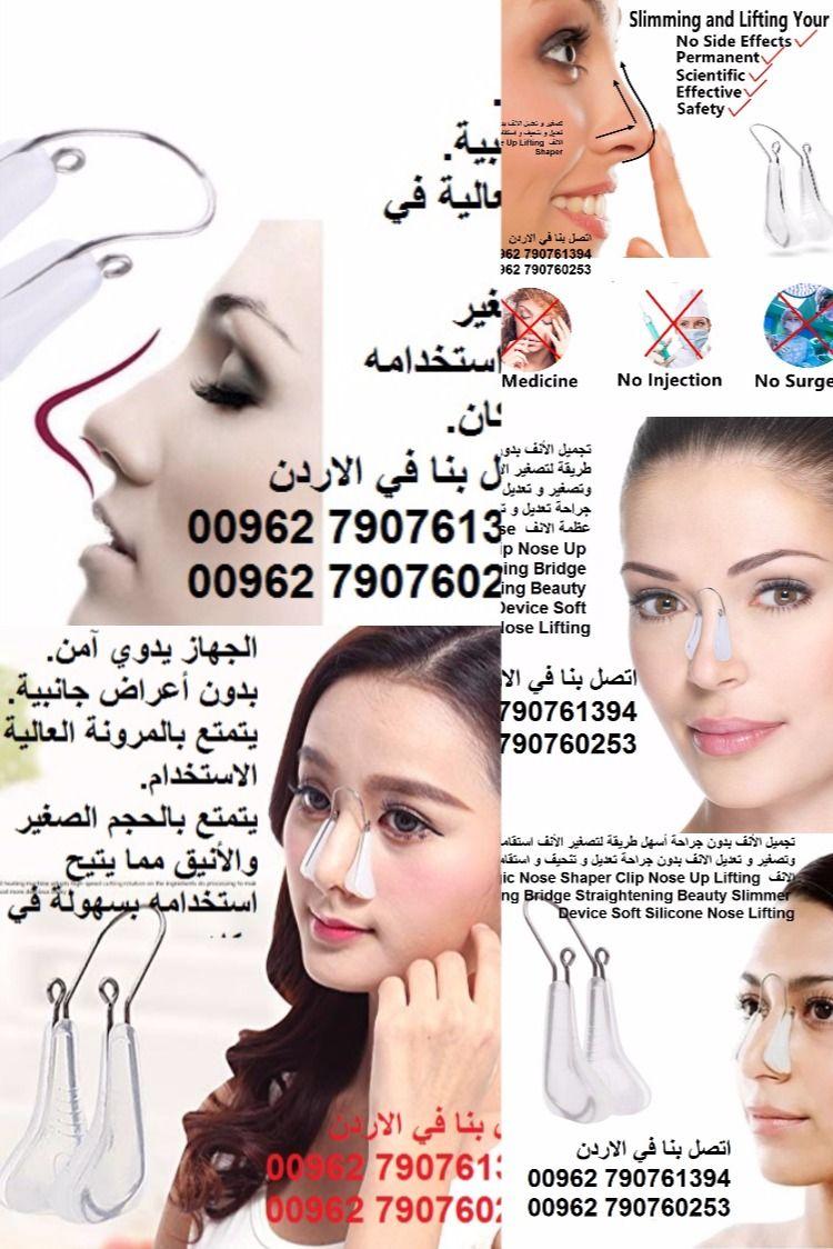 تصغير و تعديل الانف بدون جراحة تعديل و تنحيف و استقامة عظمة الانف هل تتوقون لضبط شكل أنفك بطريقة Nose Beauty Injections