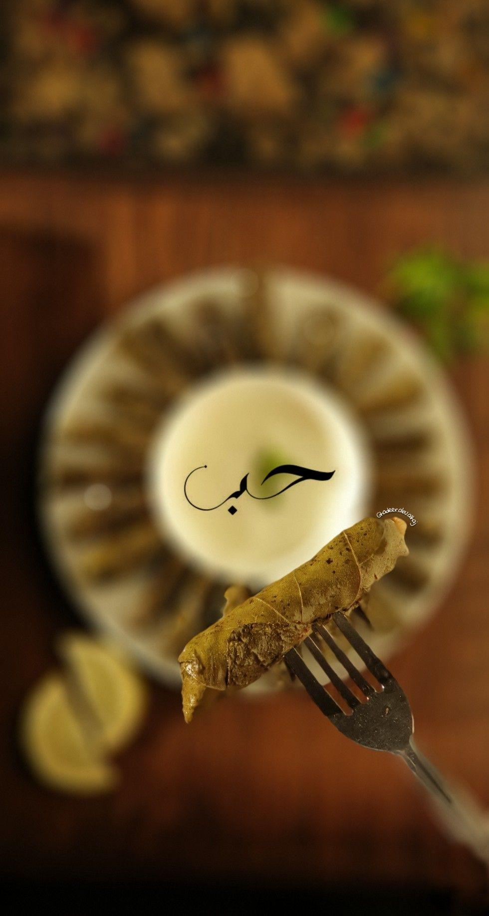 ورق عنب Aesthetic Food Instagram Food