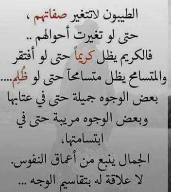 Twitter Words Quotes Wisdom Quotes Funny Arabic Quotes