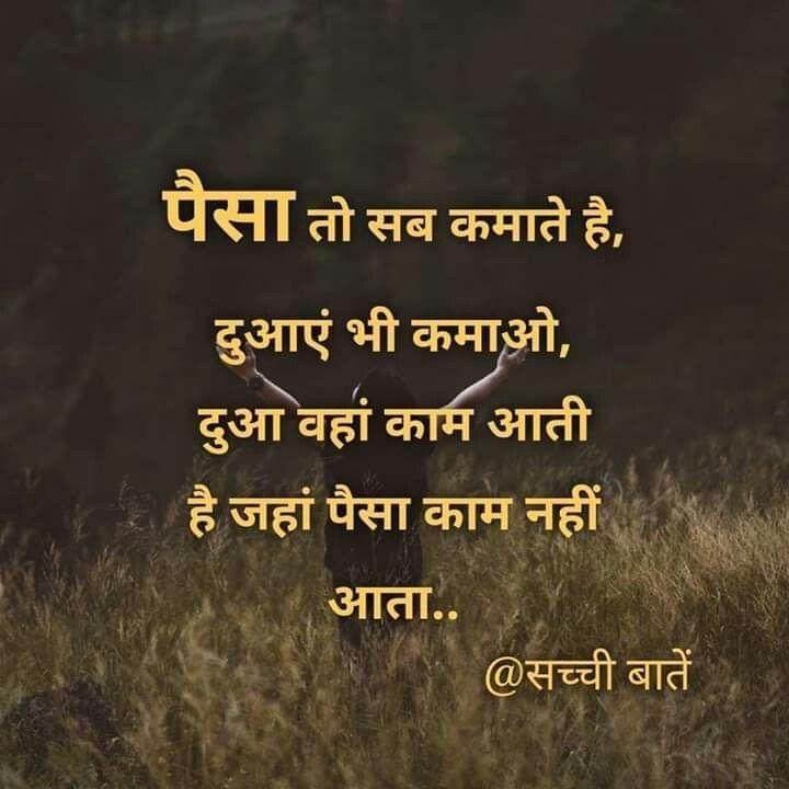 rukhsar chhipa | morning prayer quotes, karma quotes